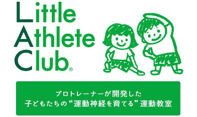 Little Athlete Club